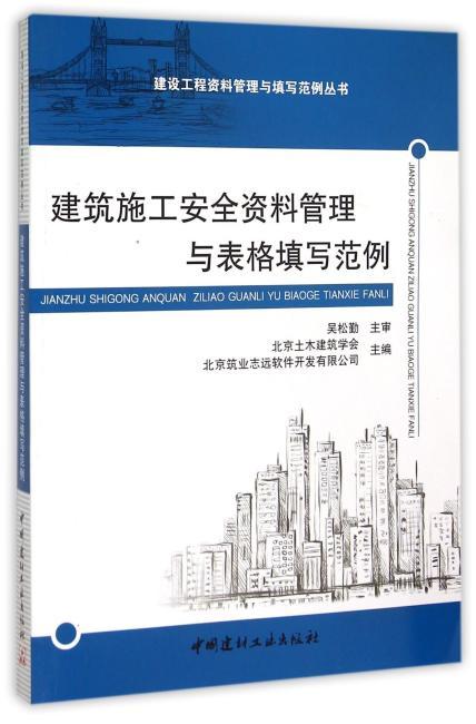 建筑施工安全资料管理与表格填写范例