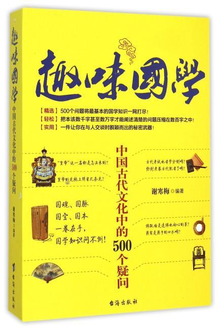 趣味国学——中国古代文化中的500个疑问