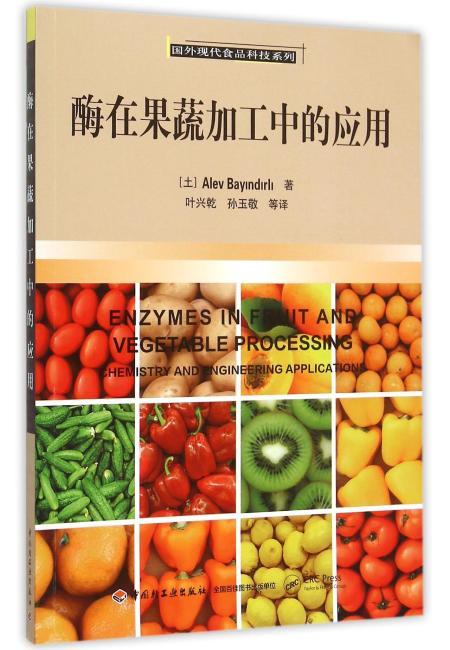 酶在果蔬加工中的应用-国外现代食品科技系列