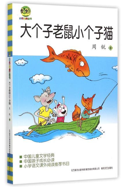 大个子老鼠小个子猫(儿童文学经典版)