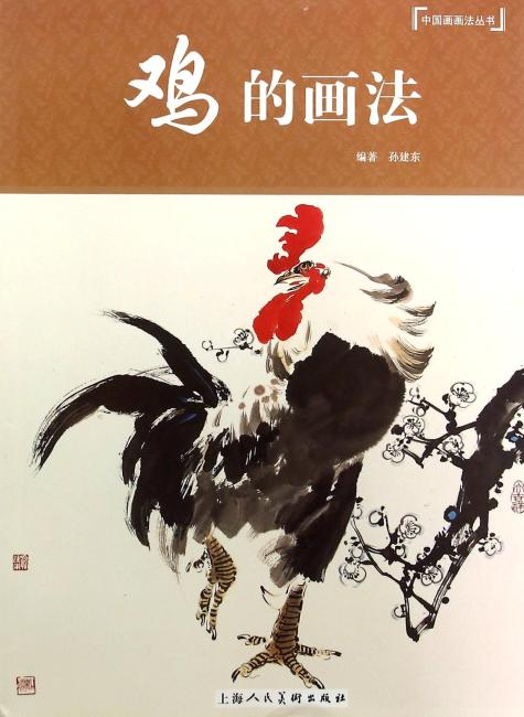 鸡的画法---中国画画法丛书