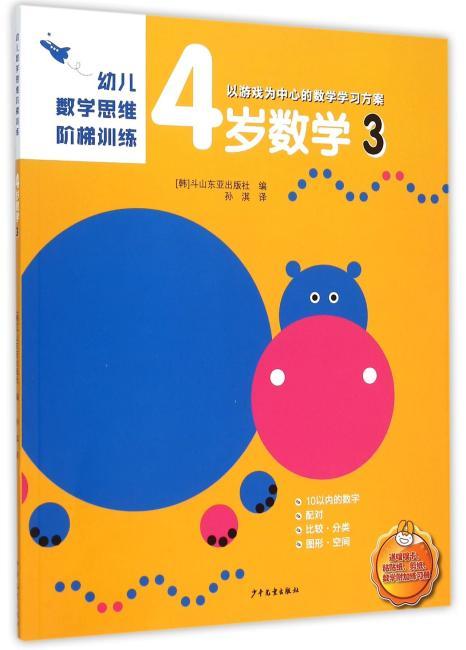 幼儿数学思维阶梯训练 4岁数学 3