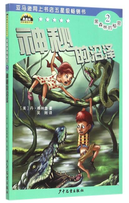 黑森林国际畅销书系—黑森林的秘密2—神秘的沼泽