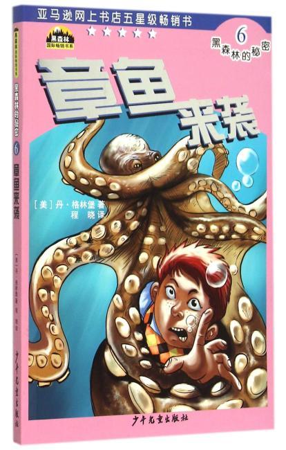黑森林国际畅销书系—黑森林的秘密6—章鱼来袭