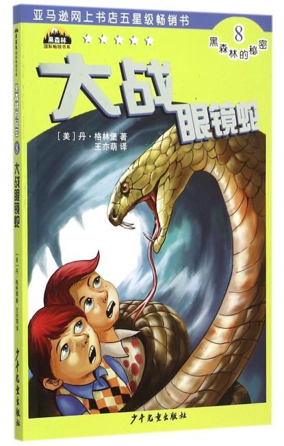 黑森林国际畅销书系—黑森林的秘密8—大战眼镜蛇