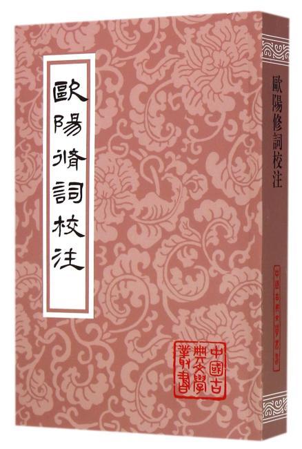 欧阳修词校注(平)