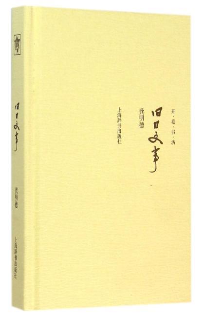 开卷书坊第四辑·旧日文事