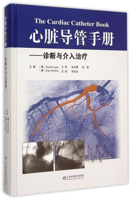 心脏导管手册——诊断与介入治疗