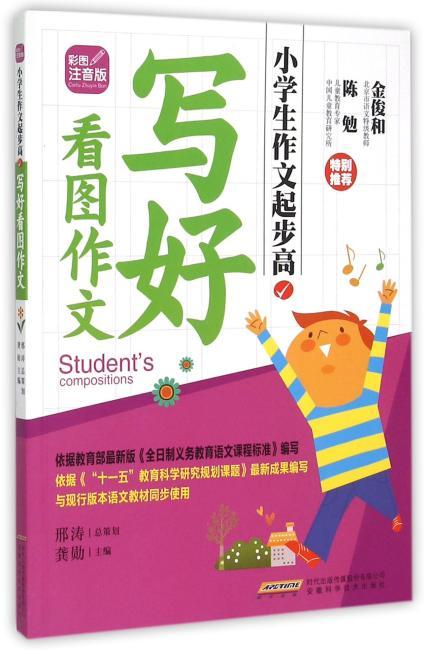 小学生作文起步高 写好看图作文   (彩图注音版)