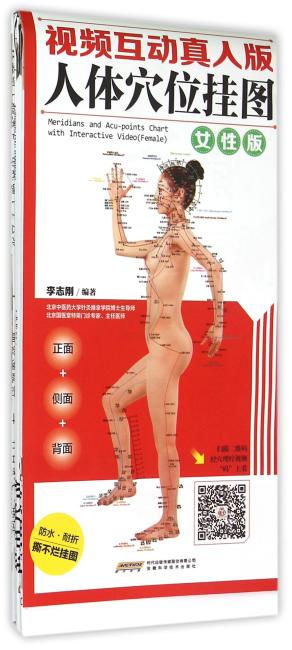 中国首创二维码挂图:视频互动真人版人体穴位挂图女性版