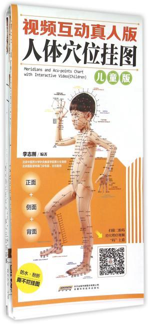 中国首创二维码挂图:视频互动真人版人体穴位挂图儿童版