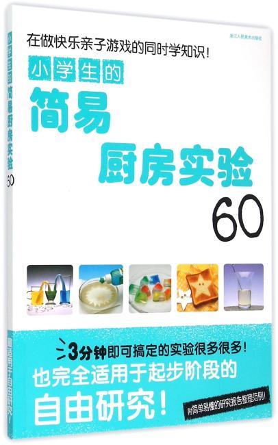 小学生的简易厨房实验60