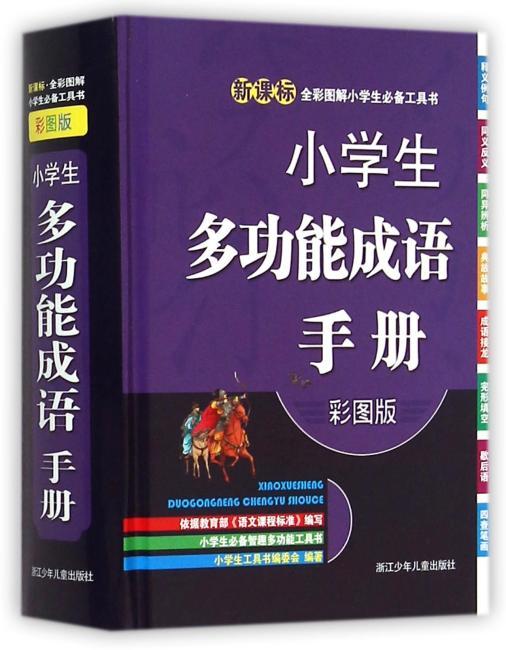全彩图解小学生必备工具书:小学生多功能成语手册(彩图版)