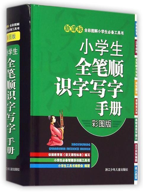 全彩图解小学生必备工具书:小学生全笔顺识字写字手册(彩图版)