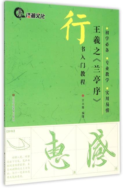 行书入门教程(16开):王羲之《兰亭序》