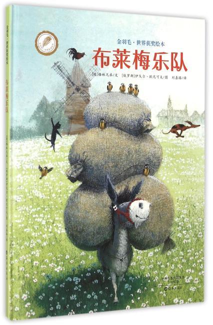 金羽毛·世界获奖绘本 布莱梅乐队
