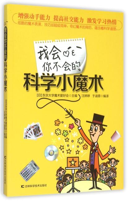 我会你不会的科学小魔术(多达49款魔术全图解教学,孩子的生日礼物、益智玩具,新手必备、达人速成,聚会近景小魔术)
