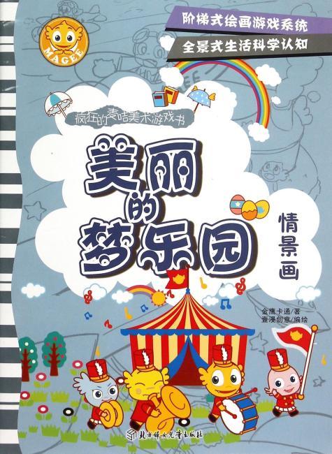 疯狂的麦咭美术游戏书—美丽的梦乐园