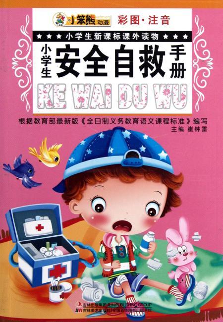 小学生安全自救手册(彩图·注音)小学生新课标课外读物
