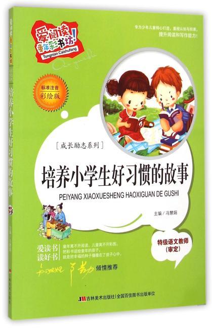 (标准注音彩绘版)爱阅读·童年彩书坊--培养小学生好习惯的故事