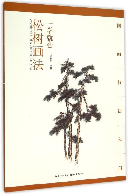 国画技法入门·一学就会·松树画法