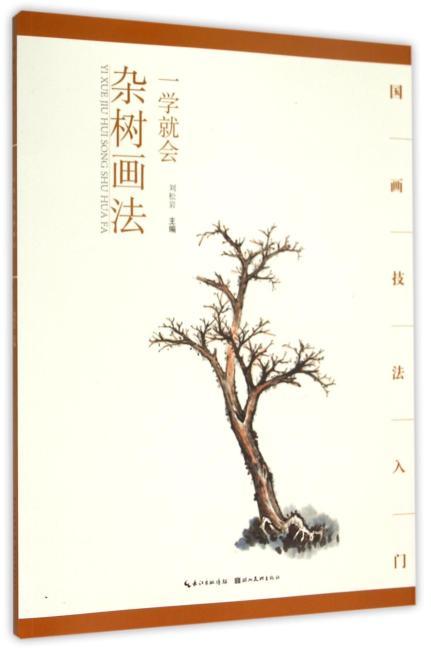 国画技法入门·一学就会·杂树画法