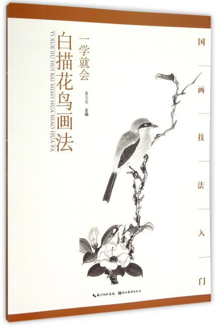 国画技法入门·一学就会·白描花鸟画法