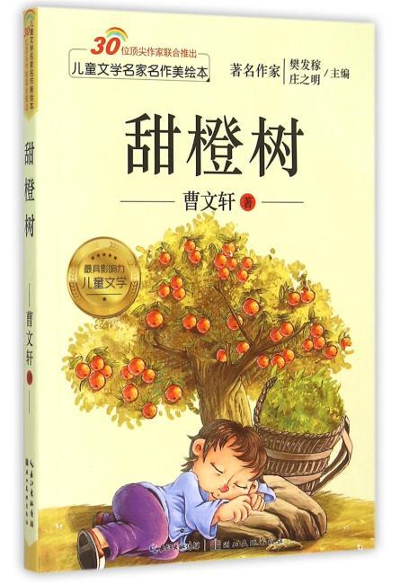 儿童文学名家名作美绘本-甜橙树