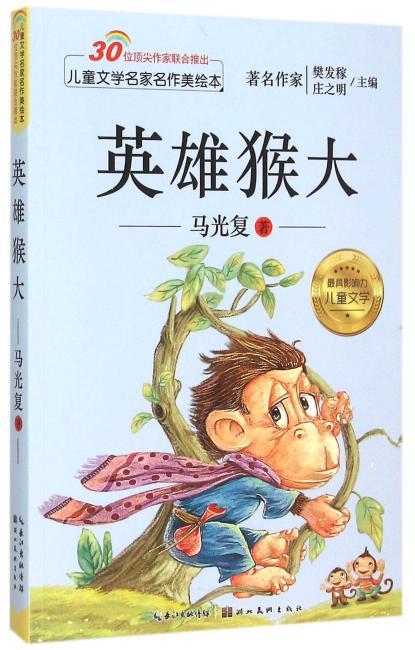儿童文学名家名作美绘本-英雄猴大