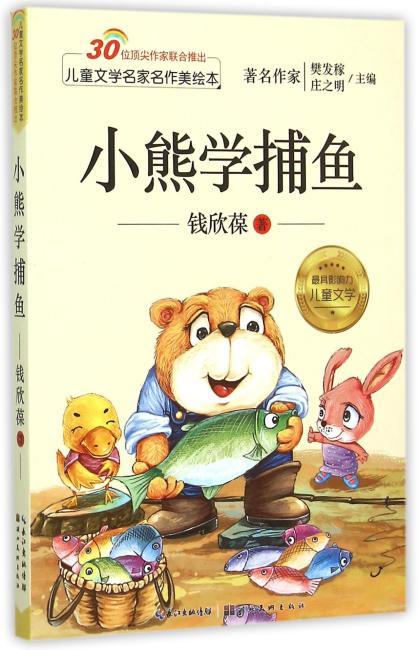 儿童文学名家名作美绘本-小熊学捕鱼