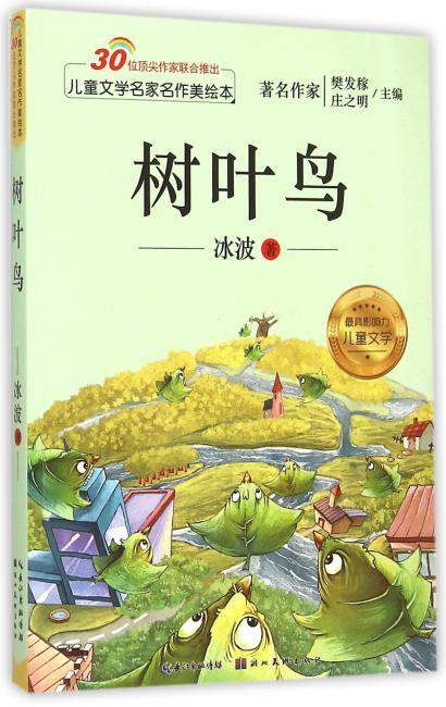 儿童文学名家名作美绘本-树叶鸟