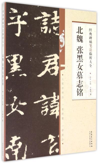 经典碑帖笔法临析大全 北魏 张黑女墓志铭