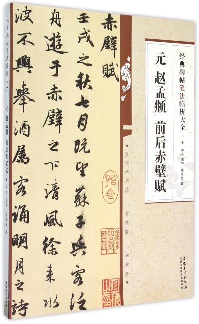 经典碑帖笔法临析大全 元 赵孟頫 前后赤壁赋