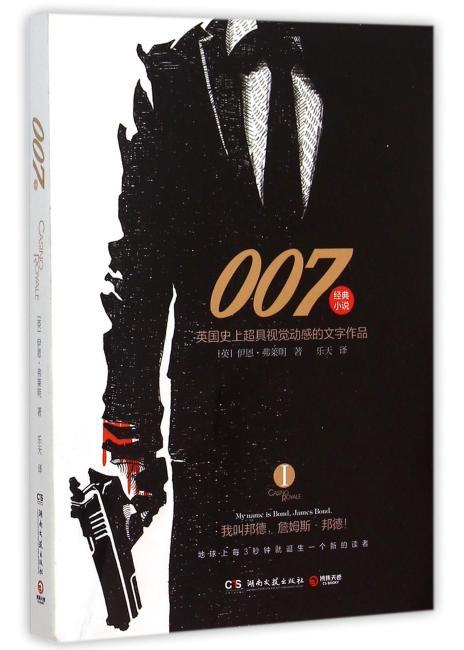 007-I:我叫邦德,詹姆斯.邦德!