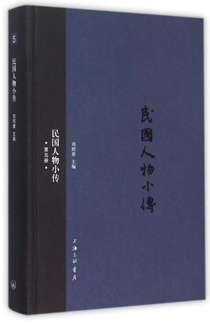 民国人物小传(第五册)