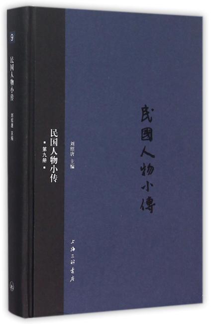 民国人物小传(第九册)