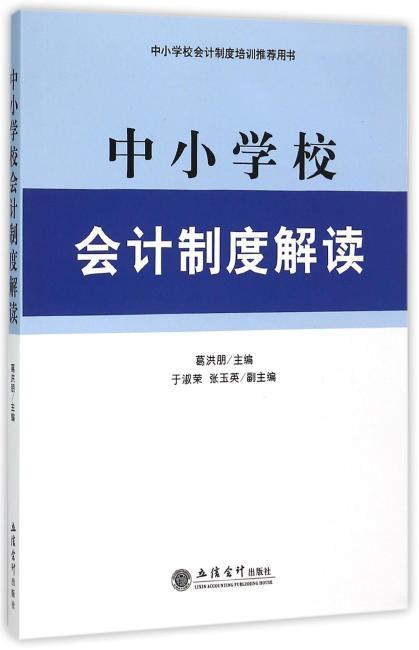 中小学校会计制度解读(葛洪明)