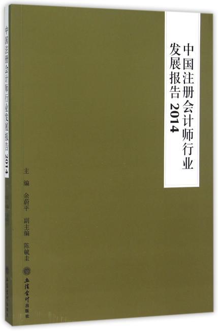 中国注册会计师行业发展报告2014