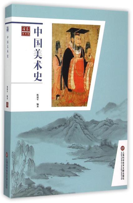 合众艺术馆:中国美术史