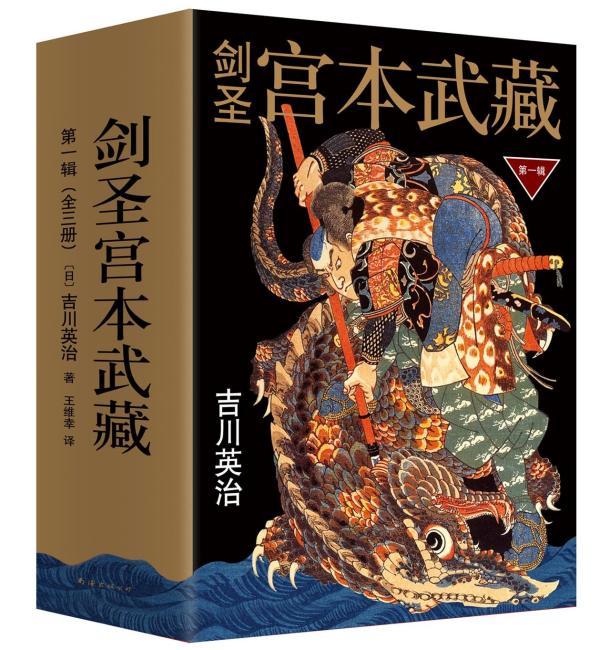 剑圣宫本武藏.第一辑(全三册)