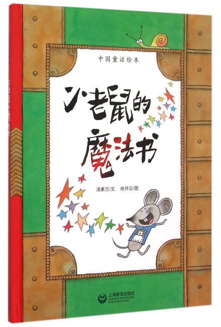 小老鼠的魔法书