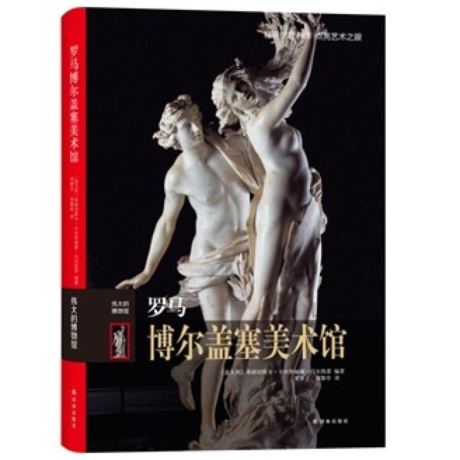 罗马博尔盖塞美术馆——伟大的博物馆