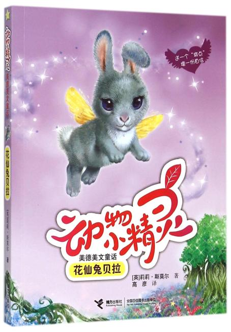 动物小精灵美德美文童话:花仙兔贝拉