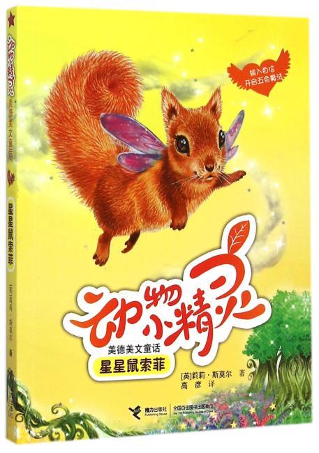 动物小精灵美德美文童话:星星鼠索菲