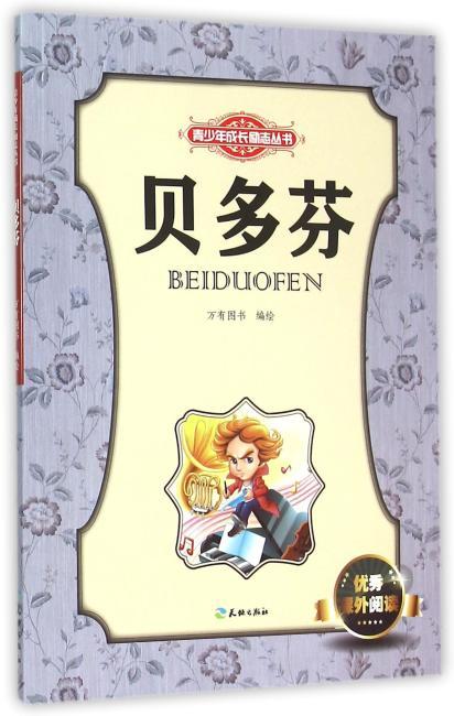 贝多芬(读名人励志故事,成功可以复制  小学生优秀课外阅读必备)