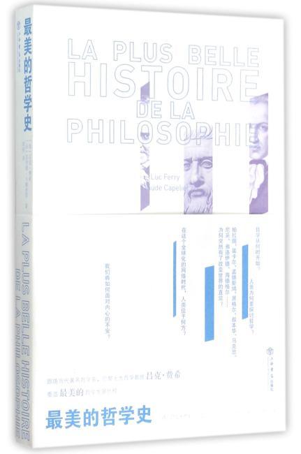 最美的哲学史