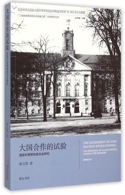 大国合作的试验——盟国对德管制委员会研究