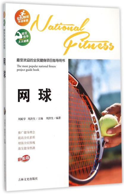 最受欢迎的全民健身项目指导用书-网球