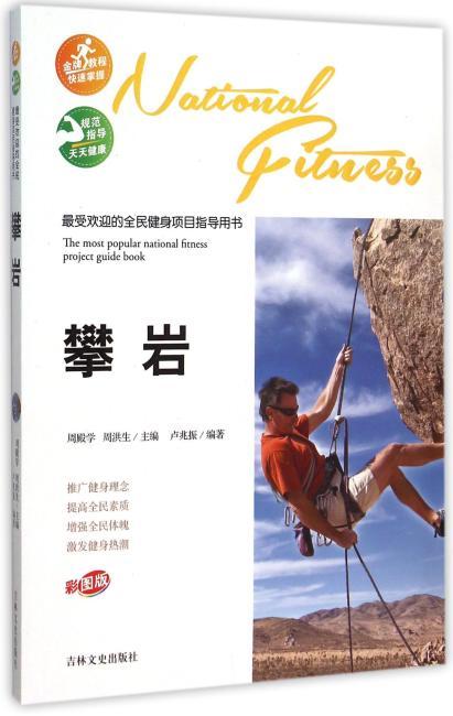 最受欢迎的全民健身项目指导用书-攀岩
