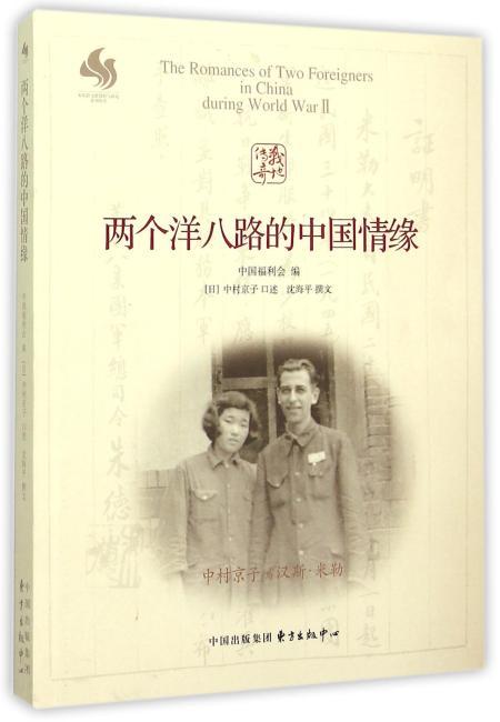 两个洋八路的中国情缘